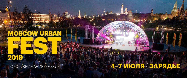 Картинки по запросу moscow urban fest