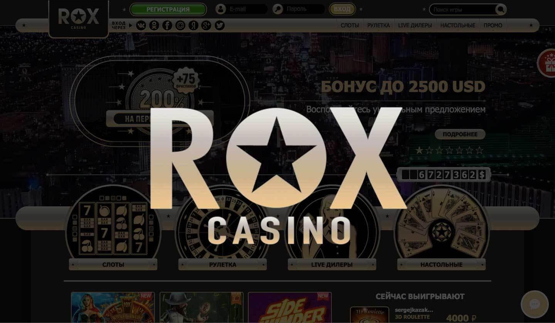 официальный сайт казино рокс с бесплатным депозитом россии
