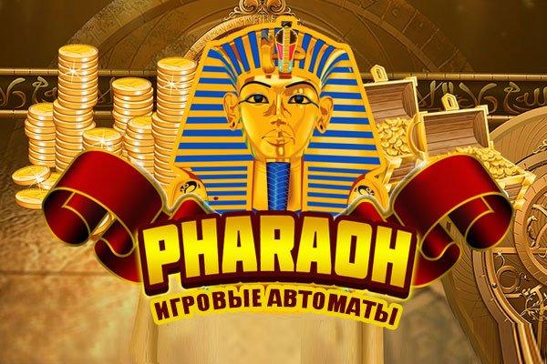 Фараоны игровые автоматы играть бесплатно в игру онлайн косынка карты играть